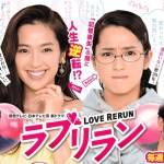 Love Rerun / ラブリラン (2018) [Ep 10 END]