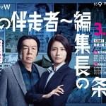 Yami no Bansosha: Henshucho no Joken / 闇の伴走者~編集長の条件 (2018) [Ep 5 END]