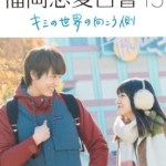 [SP] Fukuoka Renai Hakusho 13 (2018)