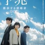 Foreboding / 予兆 散歩する侵略者 劇場版 (2017)