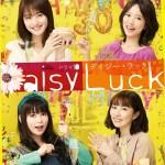 Daisy Luck / デイジー・ラック (2018) [Ep 10 END]