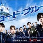 Code Blue Season 2 / コード・ブルー ドクターヘリ緊急救命 2nd season (2010) [Complete]