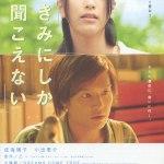 Kimi ni shika kikoenai / きみにしか聞こえない (2007) [DVDRip]