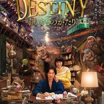 Destiny: The Tale of Kamakura / DESTINY 鎌倉ものがたり (2017) [BluRay]