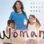 Woman: My Life for My Children (2013) [Complete]