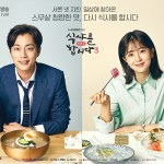 Let's Eat 3 / 식샤를 합시다 3 (2018) [Ep 1 – 14]