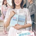 ID: Gangnam Beauty / 내 아이디는 강남미인 (2018) [Ep 1 – 16 END]