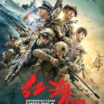 Operation Red Sea (2018) [Streaming]
