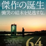 64: Part 2 / 64 ロクヨン 後編 (2016)