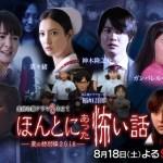 [SP] Hontou Ni Atta Kowai Hanashi 2018 / ほんとにあった怖い話 (2018)