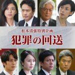[SP] Matsumoto Seichou Drama Special 2018