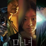 The Witch: Part 1. The Subversion / 마녀 (2018) [Streaming]