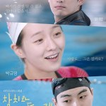 KBS Drama Special Ep 3: Tuna and Dolphin / 참치와 돌고래 (2018)
