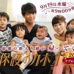[SP] Kahogo no Kahoko 2018 Love & Dream / 過保護のカホコ 2018 ラブ&ドリーム (2018)