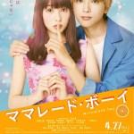 Marmalade Boy / ママレード・ボーイ (2018)