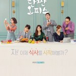 Sweet and Salty Office / 단짠 오피스 (2018) [Ep 1 – 10]
