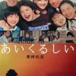 Aikurushii / あいくるしい (2005)