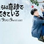 Bokura wa Kiseki de Dekite Iru / 僕らは奇跡でできている (2018) [Ep 1 – 10 END]