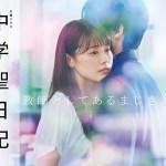 Chugakusei Nikki / 中学聖日記 (2018) [Ep 1 – 11 END]