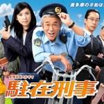 Chuzai Keiji / 駐在刑事 (2018) [Ep 1 – 7 END]