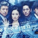 Cold Case 2 / コールドケース2 ~真実の扉~ (2018) [Ep 1 – 10 END]