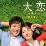 Dai Renai – Boku wo Wasureru Kimi to / 大恋愛~僕を忘れる君と (2018) [Ep 1 – 10 END]