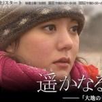Harukanaru Kizuna / 遥かなる絆 (2009)