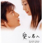 Itoshi Kimi e / 愛し君へ (2004) [Completed]