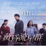 Tasogare Ryuuseigun / 黄昏流星群 (2018) [Ep 1 – 10 END]
