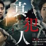 Shinhannin / 真犯人 (2018) [Ep 1 – 5 END]