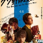 The Bastard and the Beautiful World / クソ野郎と美しき世界 (2018)
