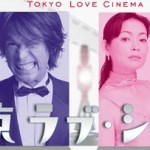 Tokyo Love Cinema / 東京ラブ・シネマ (2003) [Completed]