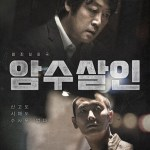 Dark Figure of Crime / 암수살인 (2018)
