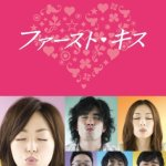 First Kiss / ファースト・キス (2007) [Completed]