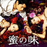 Mitsu no Aji – A Taste Of Honey / 蜜の味~A Taste of Honey~ (2011) [Ep 1 – 11 END]