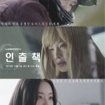 tvN Drama Stage Ep 1: Withdrawal Person / 인출책 (2018)