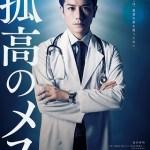 Kokou no Mesu / 孤高のメス (2019) [Ep 1 – 8 END]