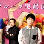 Fruits Delivery Service / フルーツ宅配便 (2019) [Ep 1 – 12 END]