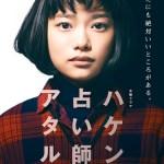 Haken Uranaishi Ataru / ハケン占い師アタル (2019) [Ep 1 – 9 END]