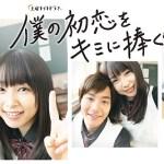 Boku no Hatsukoi wo Kimi ni Sasagu / 僕の初恋をキミに捧ぐ (2019) [Ep 1 – 7 END]