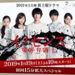 Innocence Enzai Bengoshi / イノセンス~冤罪弁護士~ (2019) [Ep 1 – 10 END]