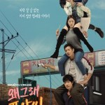 Liver or Die / 왜그래 풍상씨 (2019) [Ep 1 – 40 END]