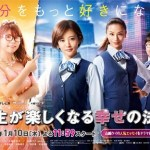 Jinsei ga Tanoshiku Naru Shiawase no Housoku / 人生が楽しくなる幸せの法則  (2019) [Ep 1 – 10 END]
