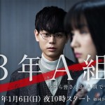 3 Nen A Kumi: Ima kara Mina-san wa, Hitojichi Desu / 3年A組-今から皆さんは、人質です- (2019) [Ep 1 – 10 END + SP]