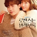 Romance is a Bonus Book / 로맨스는 별책부록 (2019) [Ep 1 – 16 END]