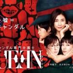 Scandal Senmon Bengoshi Queen / スキャンダル専門弁護士 QUEEN (2019) [Ep 1 – 10 END]