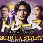 Trace: Kasouken no Otoko / トレース~科捜研の男~ (2019) [Ep 1 – 11 END]