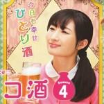Wakako Zake Season 4 / ワカコ酒Season4 (2019) [Ep 1 – 12 END]