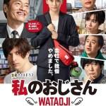 Watashi no Ojisan: Wataoji / 私のおじさん~WATAOJI~ (2019) [Ep 1 – 8 END]