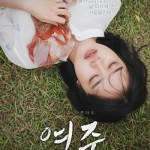 Youngju / 영주 (2018)